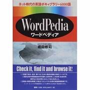 ワードペディア-ネット時代の英語ボキャブラリー6000語 [単行本]