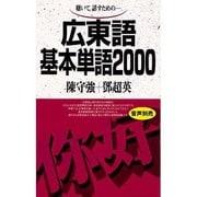 広東語基本単語2000