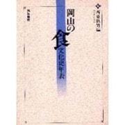 岡山の食文化史年表 [単行本]