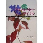 フランス発 アロマセラピーバイブル―日本のメディカルアロマセラピーはこの一冊ですべてわかる [単行本]