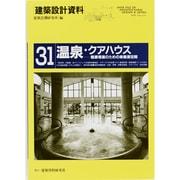 温泉・クアハウス(建築設計資料〈31〉) [単行本]