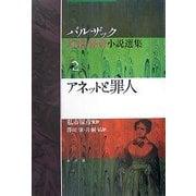 アネットと罪人(バルザック幻想・怪奇小説選集〈2〉) [単行本]
