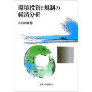 環境投資と規制の経済分析 [単行本]