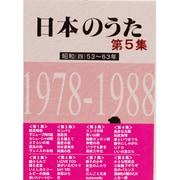 日本のうた〈第5集〉昭和(4)53-63年 [単行本]