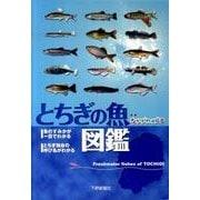 とちぎの魚図鑑 [図鑑]
