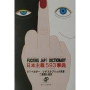 FUCKING JAP! DICTIONARY日本主義593(ごくろうさん)事典 [単行本]
