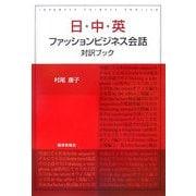 日・中・英ファッションビジネス会話対訳ブック [単行本]