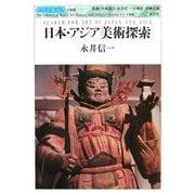 日本・アジア美術探索(世界美術双書) [全集叢書]