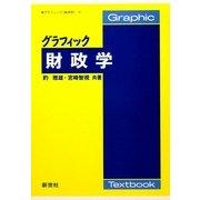 グラフィック財政学(グラフィック経済学〈4〉) [全集叢書]