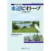 水辺ビオトープ―その基礎と事例(自然復元特集〈3〉) [単行本]