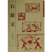 石鼓文(中国古代の書〈3〉) [単行本]