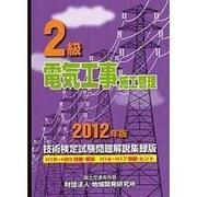 2級電気工事施工管理技術検定試験問題解説集録版〈2012年版〉 [単行本]