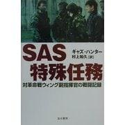 SAS特殊任務―対革命戦ウィング副指揮官の戦闘記録 [単行本]