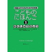 こどものにほんご〈1〉れんしゅうちょう―外国人の子どものための日本語 [単行本]