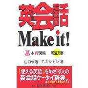英会話Make it! 基本表現編 改訂版 [事典辞典]