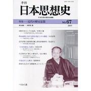 季刊日本思想史 No.67 [単行本]