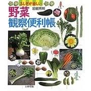 野菜観察便利帳―ふしぎが楽しい [単行本]