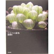 ひみつの植物 [単行本]