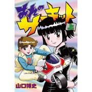 おれのサーキット 上(fukkan.com) [コミック]