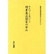 社史で見る日本のモノづくり 2 [全集叢書]