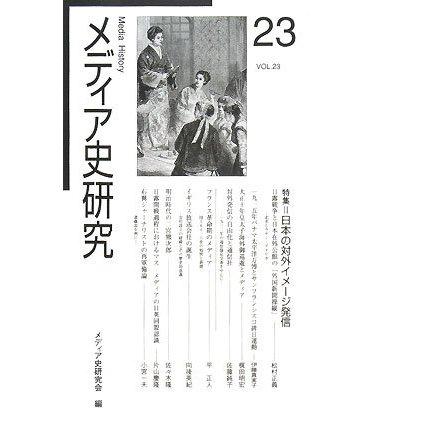 メディア史研究〈23〉特集 日本の対外イメージ戦略 [単行本]