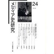 メディア史研究 VOL.24 [単行本]