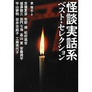 怪談実話系ベスト・セレクション(MF文庫ダ・ヴィンチ) [文庫]