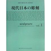 現代日本の彫刻〈vol.1〉(ART BOX IN JAPAN) [単行本]