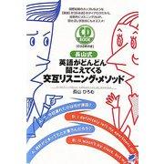 CD BOOK 長山式 英語がどんどん聞こえてくる交互リスニング・メソッド [単行本]