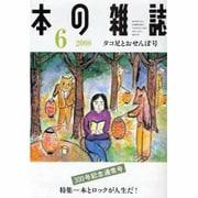 本の雑誌 300号 タコ足とおせんぼ号 [単行本]