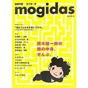 mogidas―茂木健一郎の頭の中身、ぜんぶ。 [単行本]