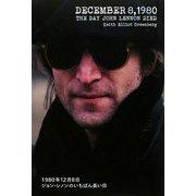 1980年12月8日ジョン・レノンのいちばん長い日(P-Vine BOOKs) [単行本]