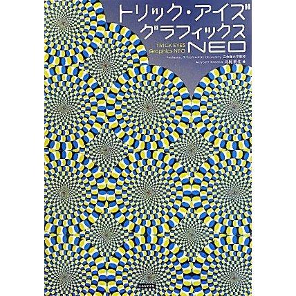 トリック・アイズグラフィックスNEO [単行本]