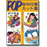 POP年中行事カット集 [単行本]