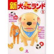 新・犬っこランド 1(あおばコミックス  動物シリーズ) [コミック]
