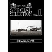 西風SPECIAL SELECTION Gtroman完全版(SPコミックス) [コミック]