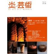炎芸術 No.111(2012秋)-見て・買って・作って・陶芸を楽しむ [単行本]