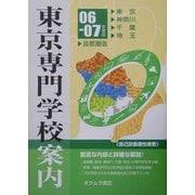 東京専門学校案内〈06-07年度版〉 [単行本]