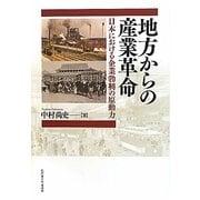 地方からの産業革命―日本における企業勃興の原動力 [単行本]
