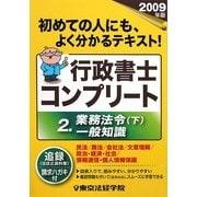行政書士コンプリート〈2〉業務法令下、一般知識〈2009年版〉 [単行本]