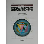 産業財産権法の解説―平成14年改正 [単行本]