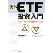 海外ETF投資入門―ヘッジファンドを自分でつくる [単行本]