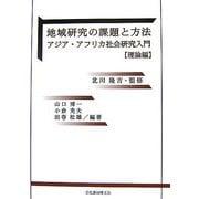 地域研究の課題と方法―アジア・アフリカ社会研究入門 理論編 [単行本]
