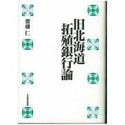 旧北海道拓植銀行論 復刊版 [単行本]