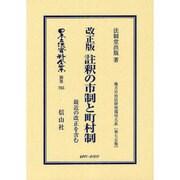 日本立法資料全集 別巻765 [全集叢書]