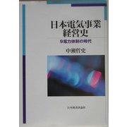 日本電気事業経営史―9電力体制の時代 [単行本]