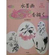 水墨画 春の花を描く―庭花・洋花・野辺の花 [単行本]