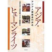 アジア・ヒューマンライツ―アジア人権基金の歩み [単行本]