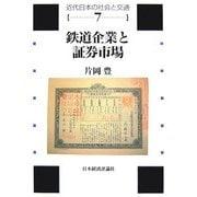 鉄道企業と証券市場(近代日本の社会と交通〈第7巻〉) [全集叢書]
