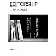 エディターシップ〈Vol.1〉時代を画した編集者 [単行本]